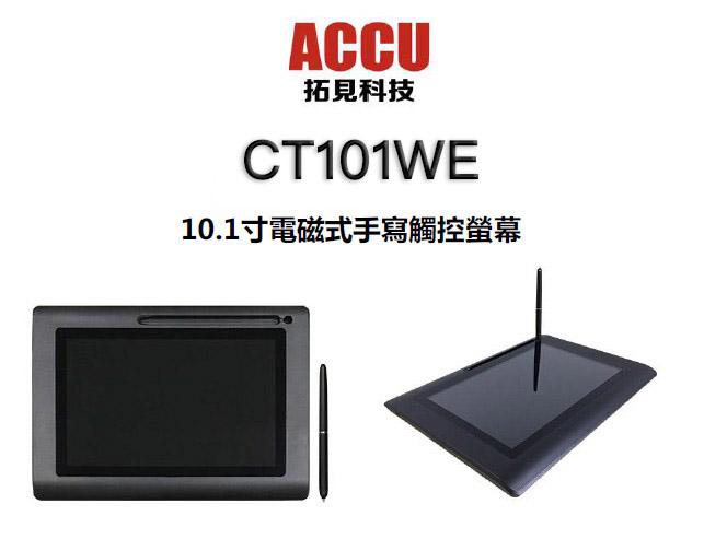 【拓見科技】CT101・10.1吋手寫觸控螢幕