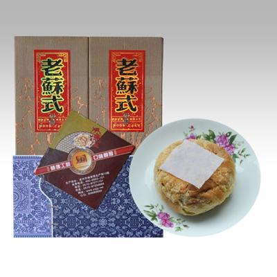 苏式月饼金华火腿月饼8个
