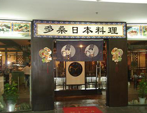 日本料理店餐馆厨房用具采购