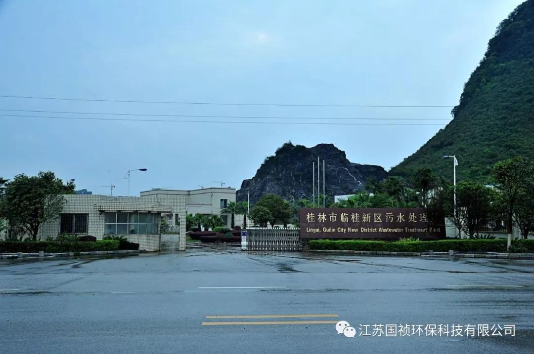 桂林市临桂新区污水处理厂工程