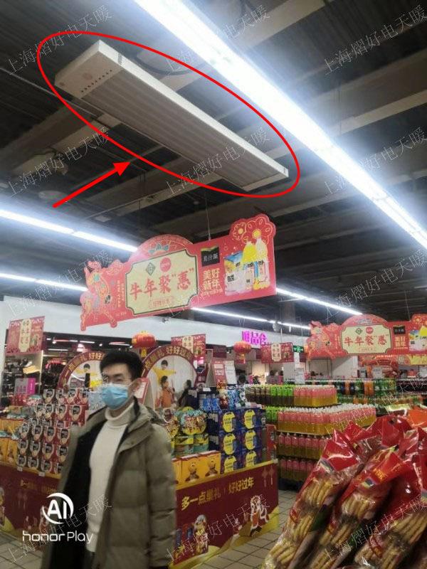 大型连锁超市(北京华联)电取暖 上海熠好 远红外加热器