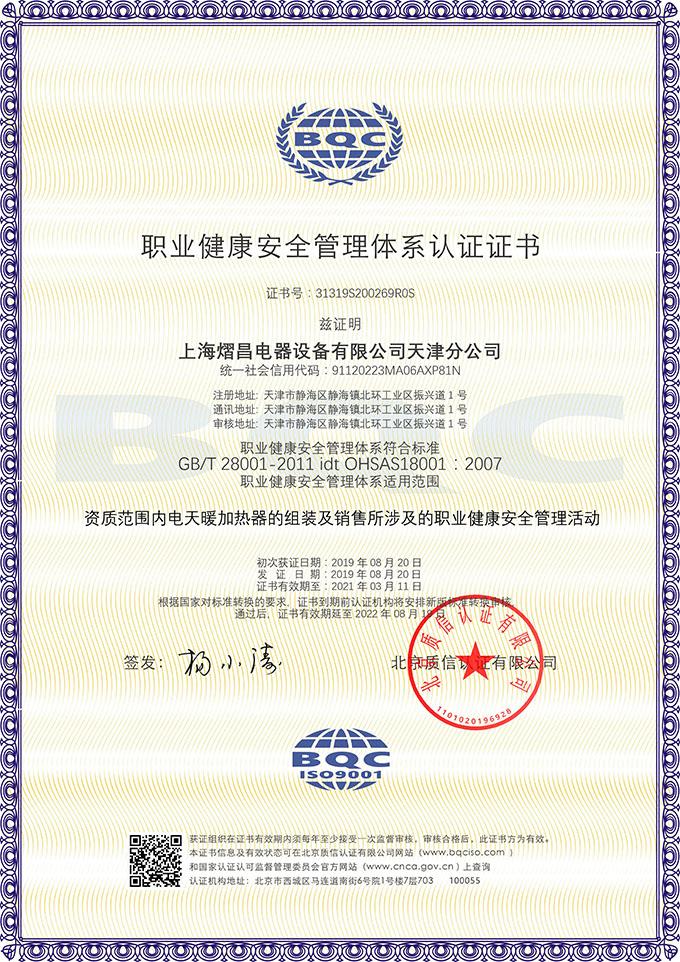 职业健康安全管理体系证