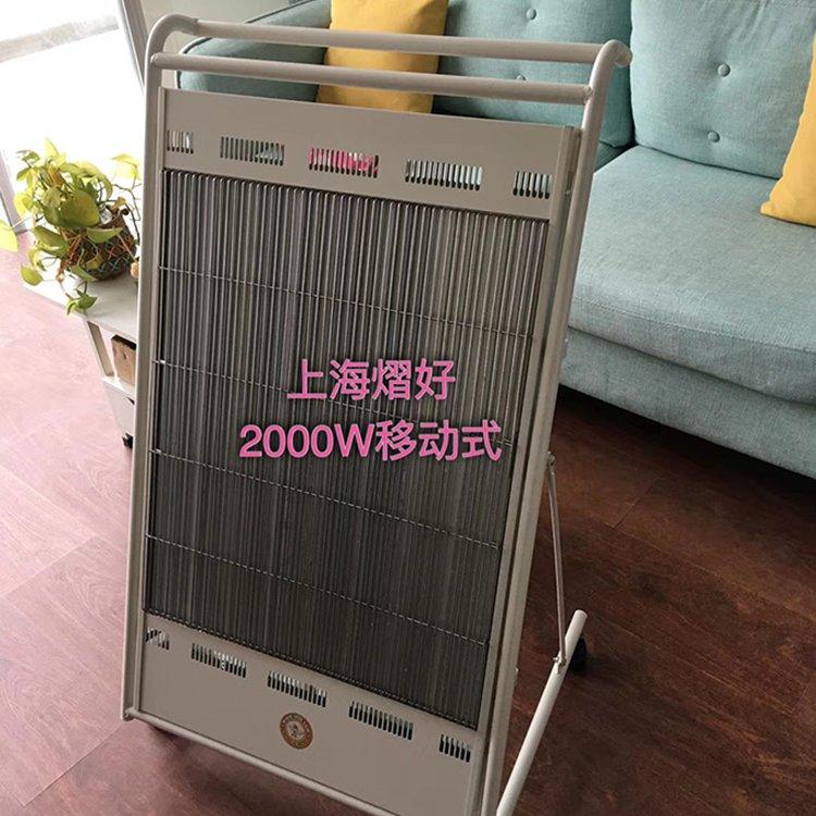 移动式远红外电暖器