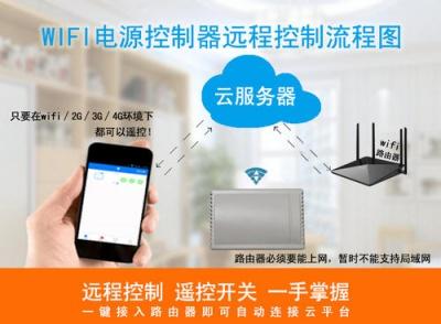 重庆手机远程控制水泵