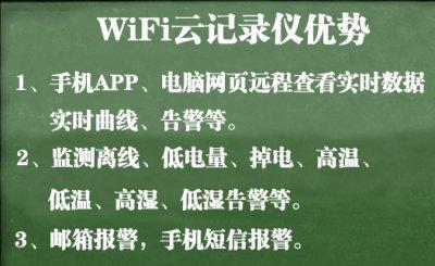 重庆手机远程监控温湿度