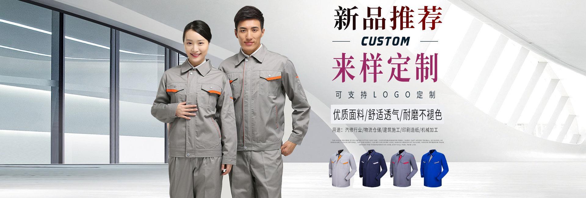 深圳工作服