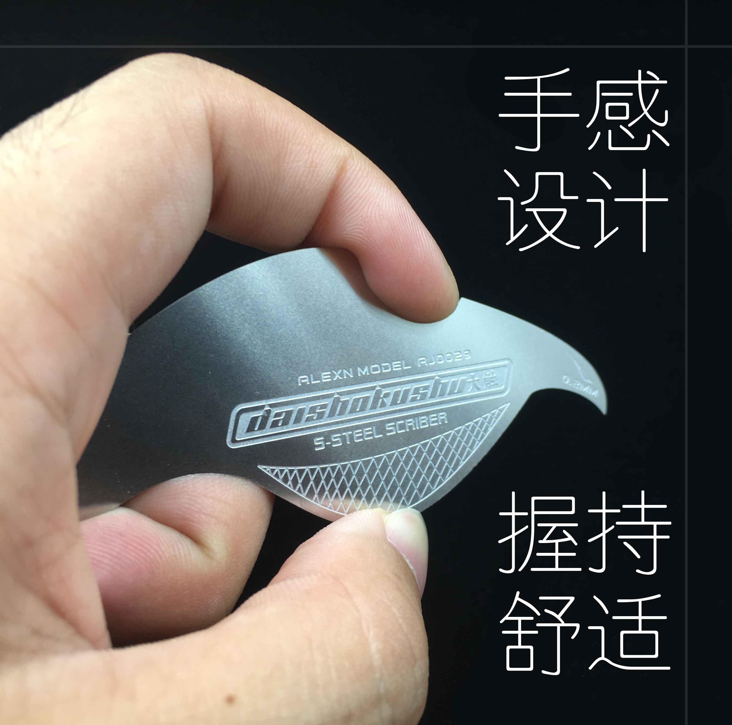 【艾烈臣】高达+胶板改造用 快速拉线刻线 便手刀 0.2mm