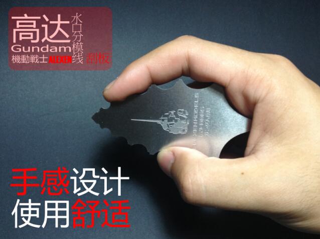 【艾烈臣品】AJ0005 高达/战甲/科幻机甲 武器合模线弧位打磨器 刮削板