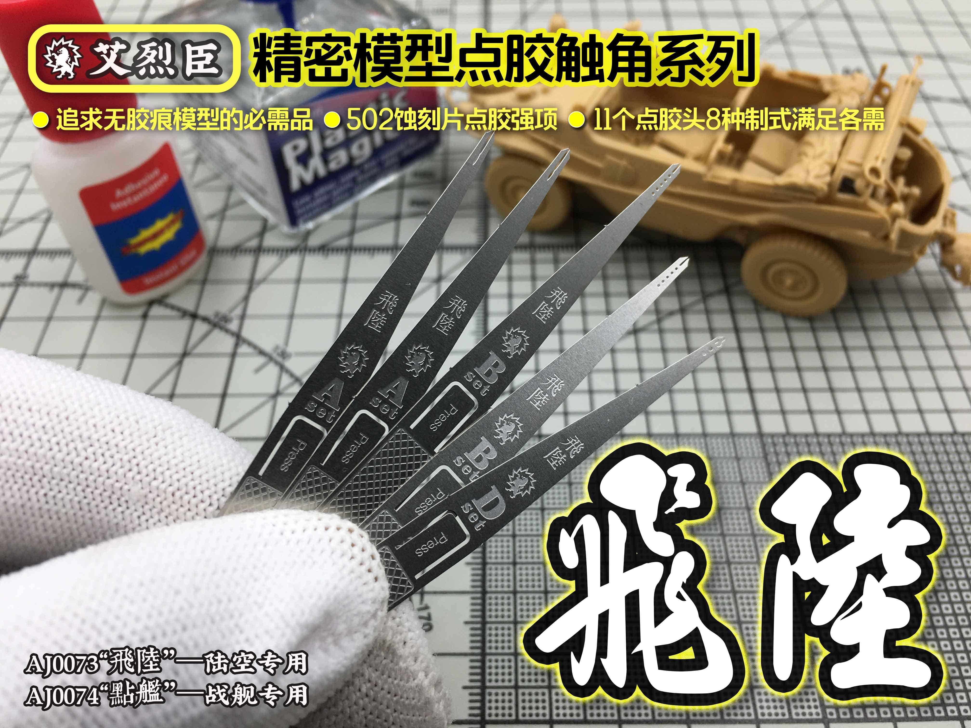 【艾烈臣品】AJ0073飛陸 模型工具 蚀刻片万能胶 点胶精灵触头