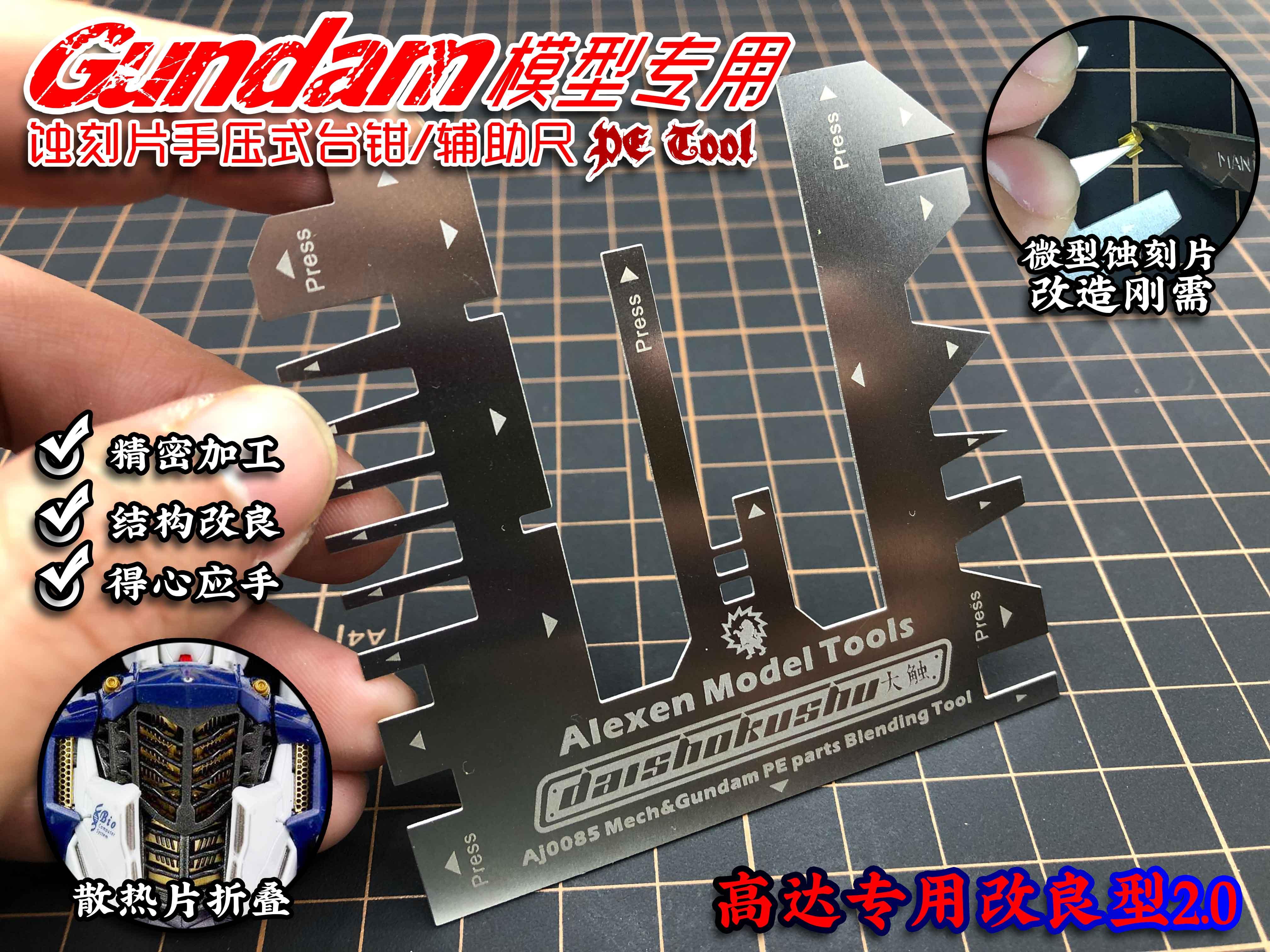 【艾烈臣品】AJ0085 钢制 高达专用 蚀刻片折叠 大触手压式辅助尺