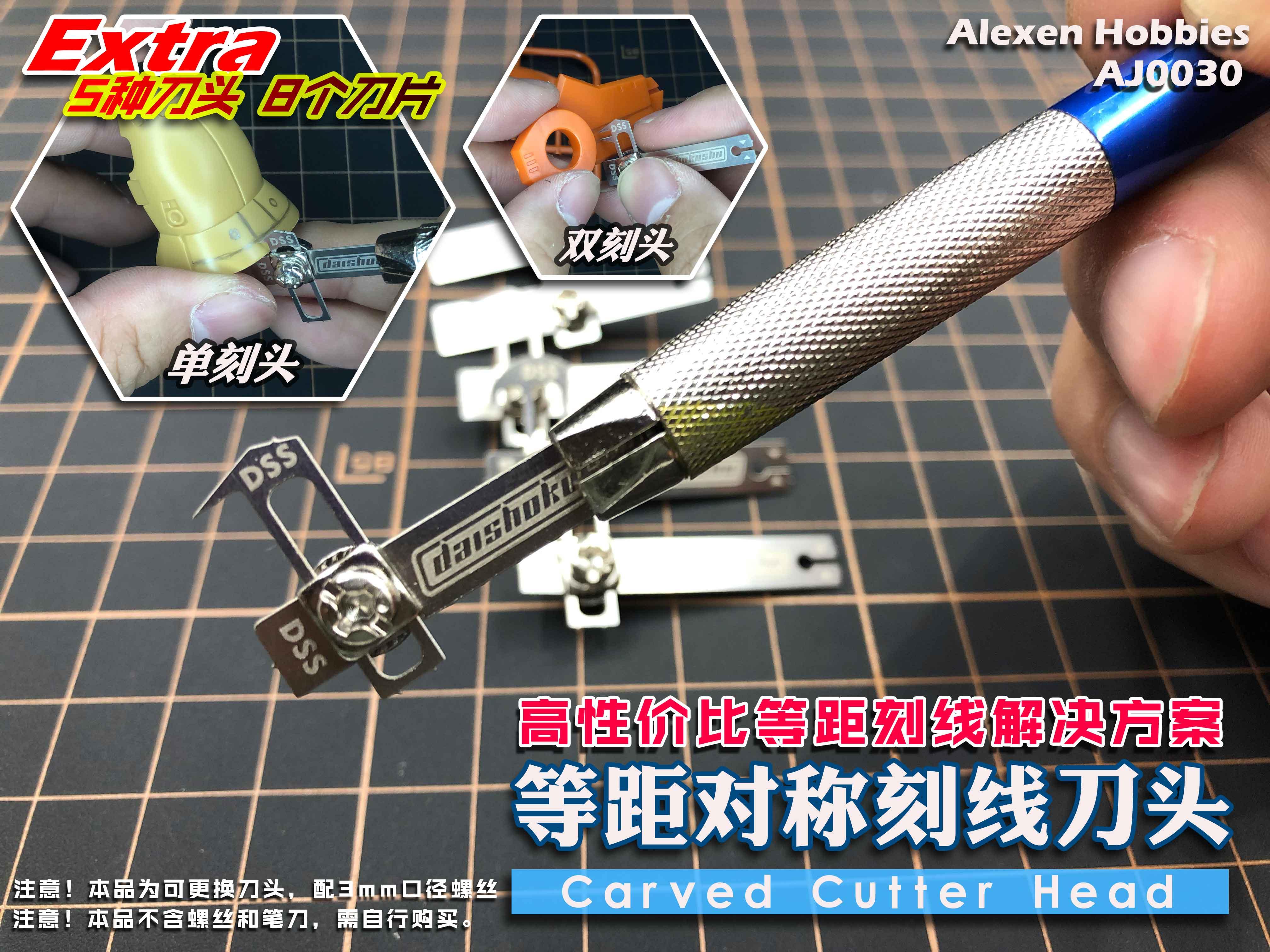 【艾烈臣品】AJ0030 高达/机甲模型 平衡&对称刻线 刻线刀头 5in1
