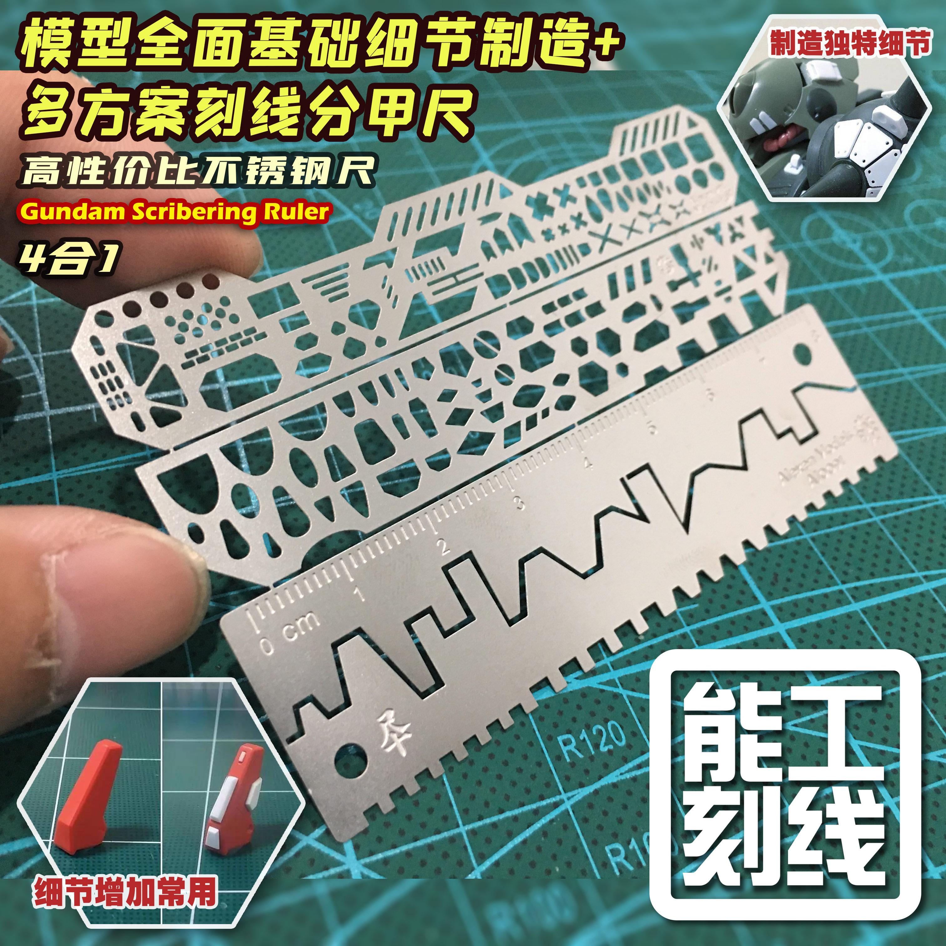 【艾烈臣】AJ0091 能工高达模型4合1全基础细节制作+刻线分甲尺