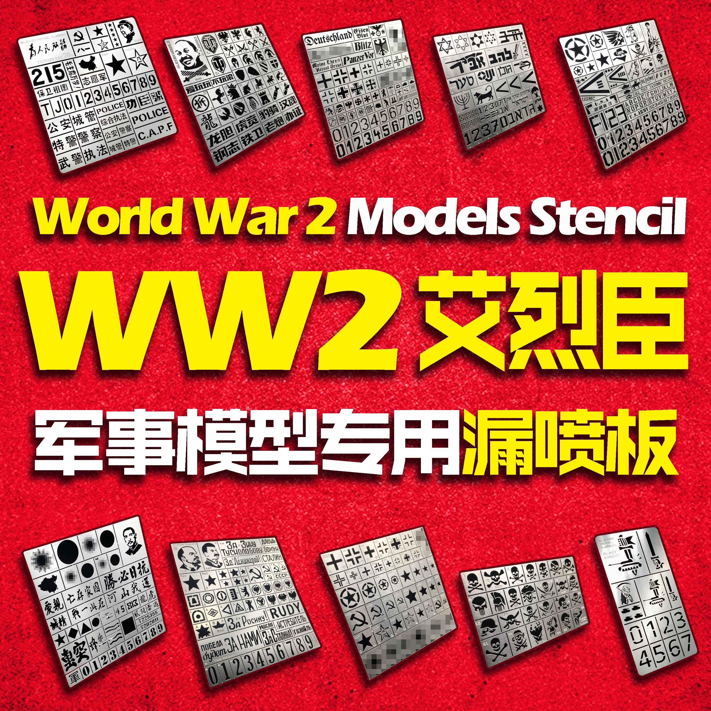 【艾烈臣品】集合!军事比例拼装模型 专用 艾烈臣模型用 镂空喷涂板