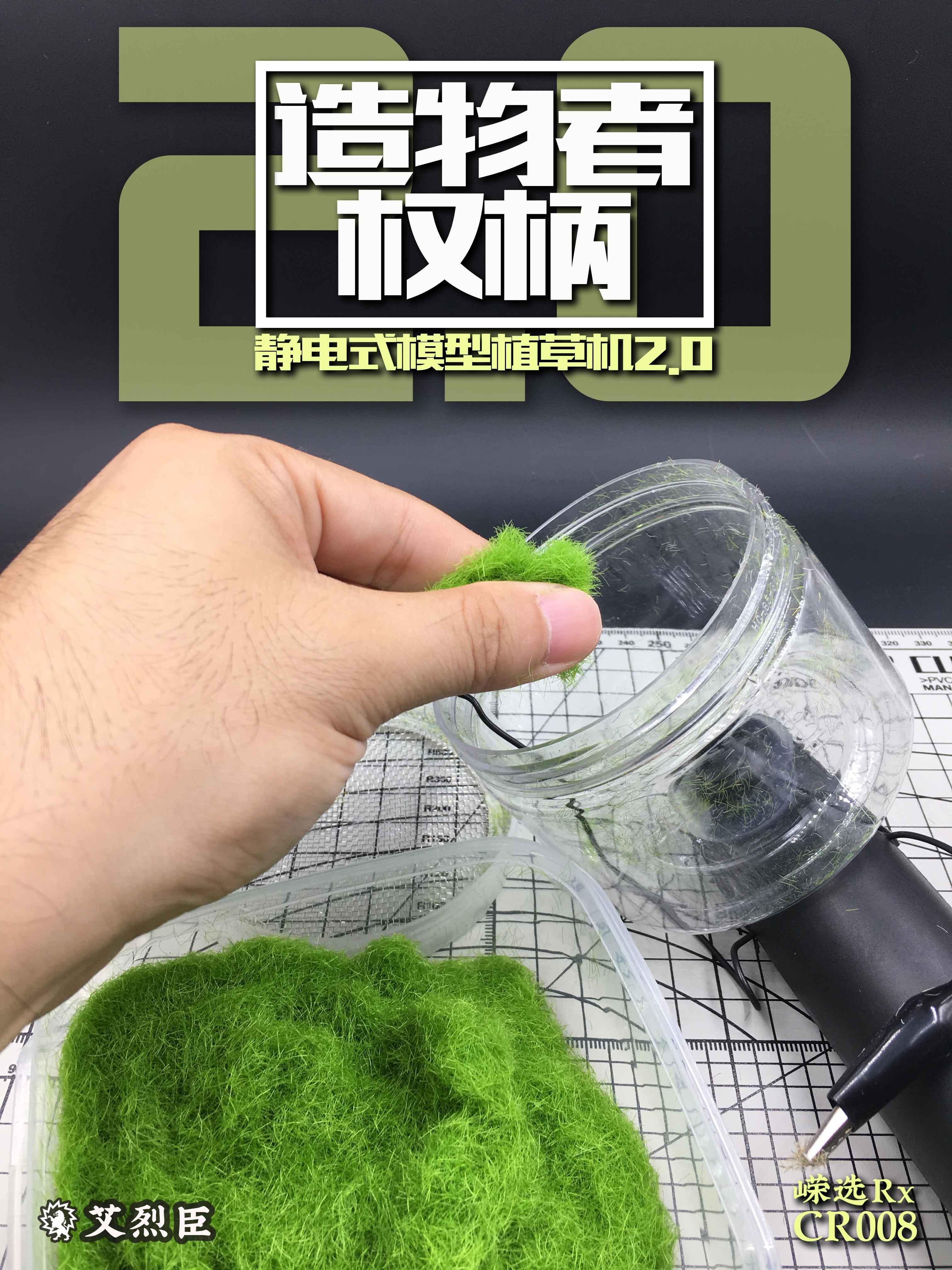 【艾烈臣】CR008 造物者权柄-静电式植草机2.0改良款 场景植草种草专用机器