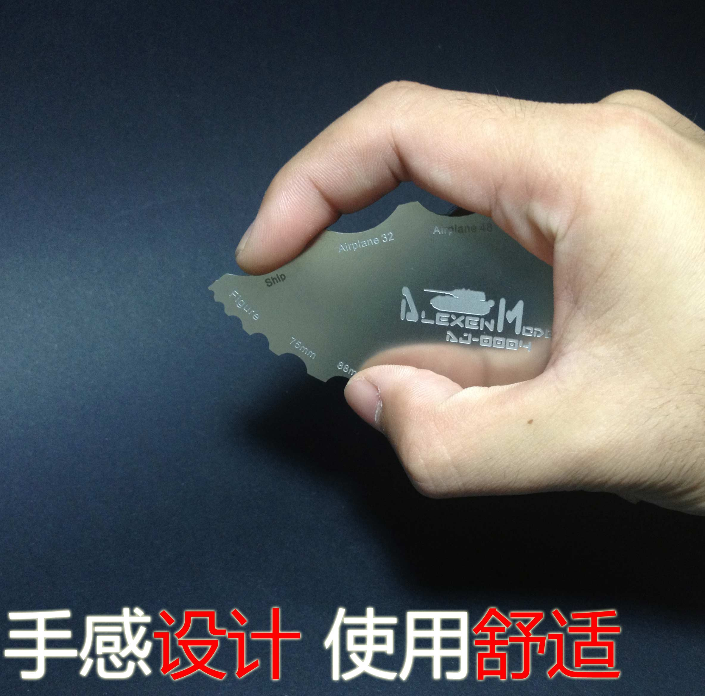 【艾烈臣品】AJ0004 军事拼装模型用 炮管合模线 模型飞边去除 0.3mm 刮削板
