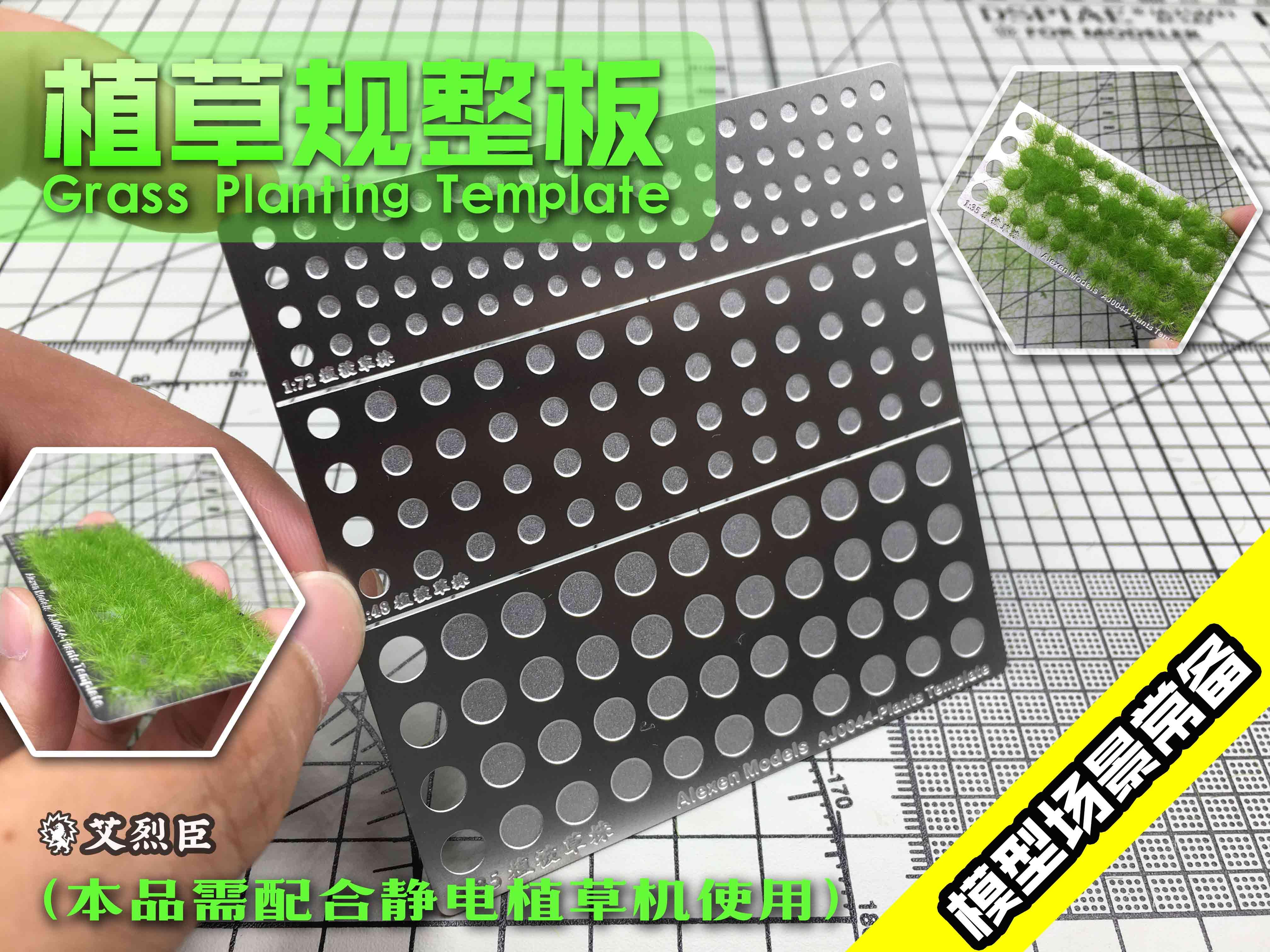 【艾烈臣】AJ0044 场景模型植草用+种草规整用 植草辅助模板