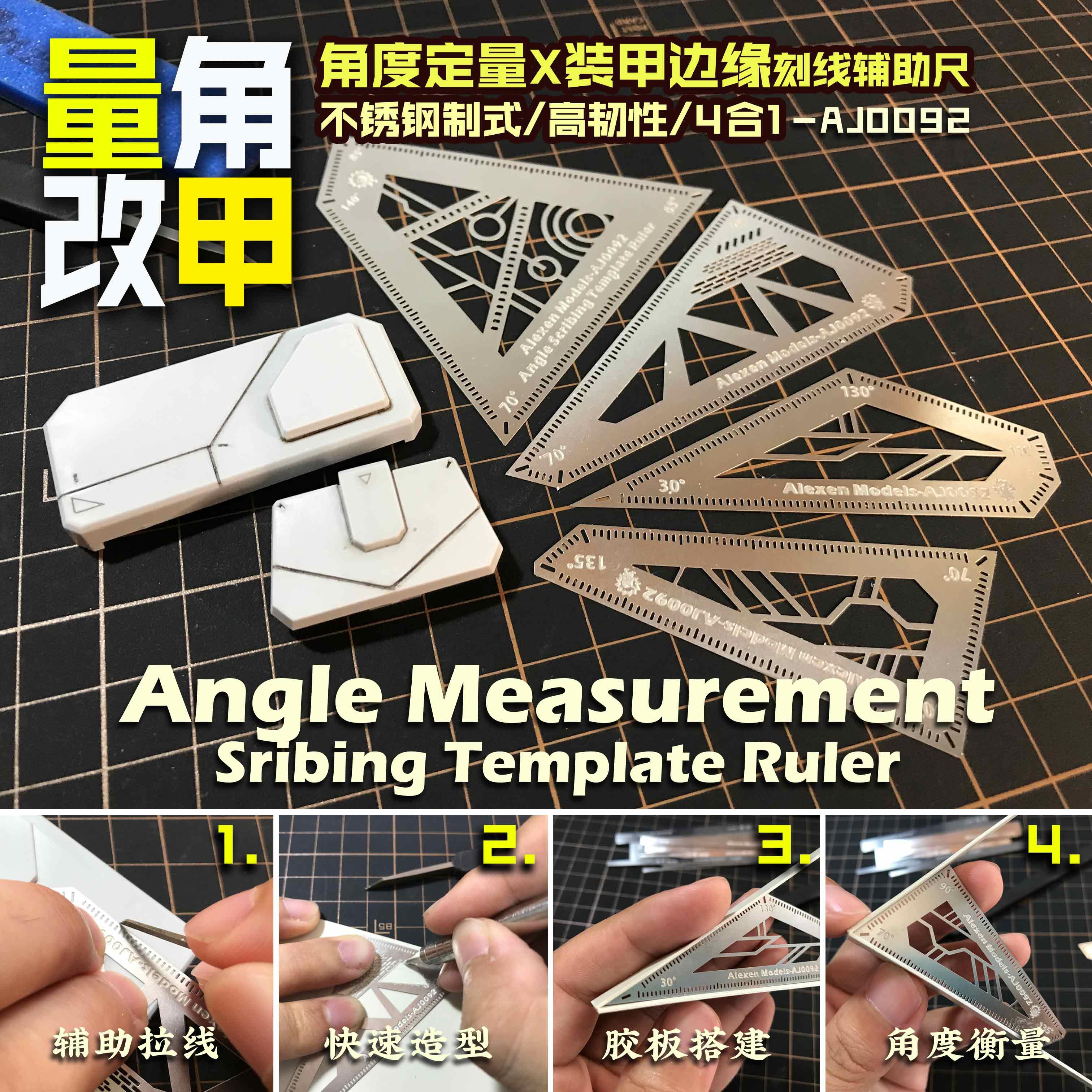 【艾烈臣】AJ0092 角度固定测量 及 高达护甲边缘刻线辅助尺 4In1