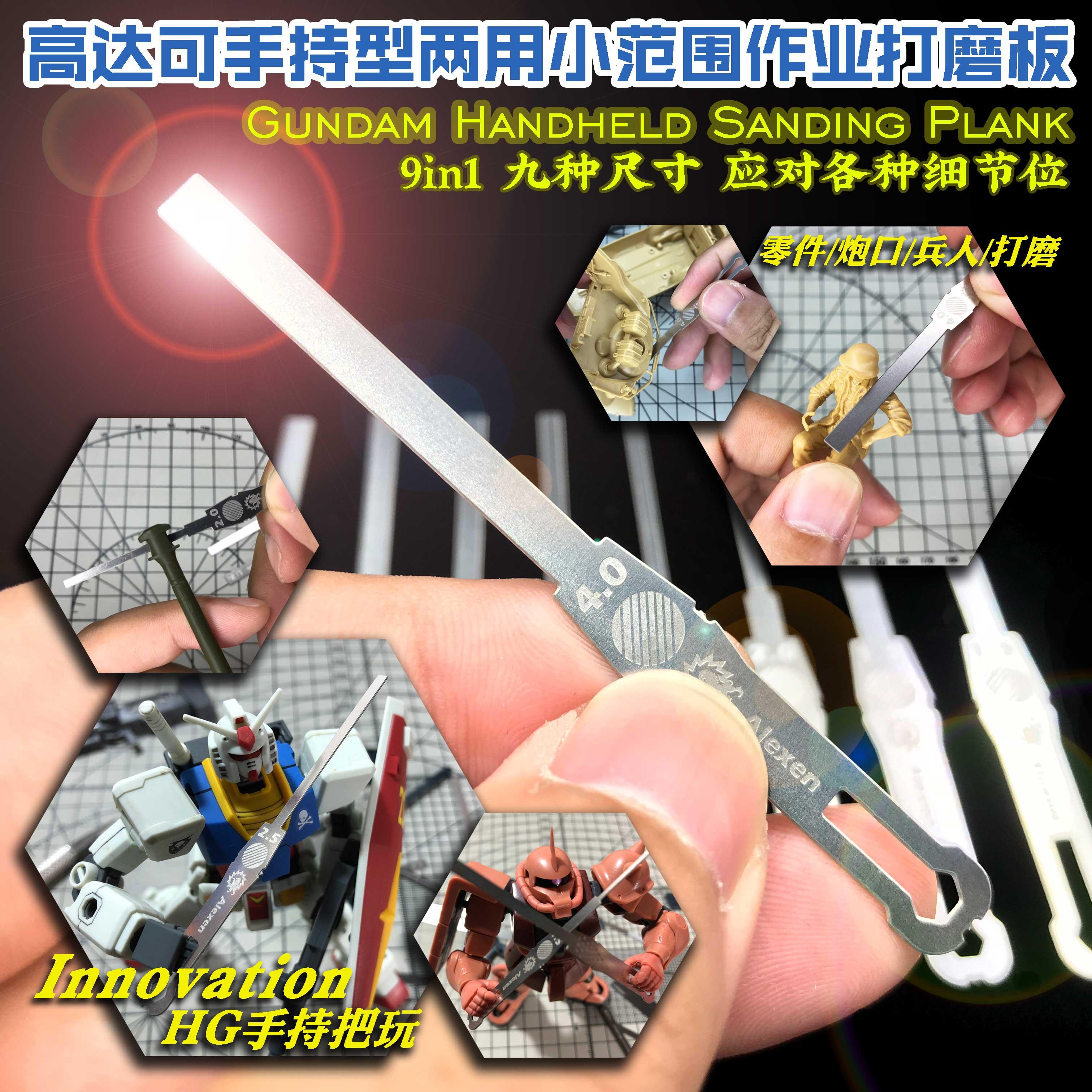 【艾烈臣】AJ0068 HG可把玩手持式+小范围研磨 模型专用打磨板/器