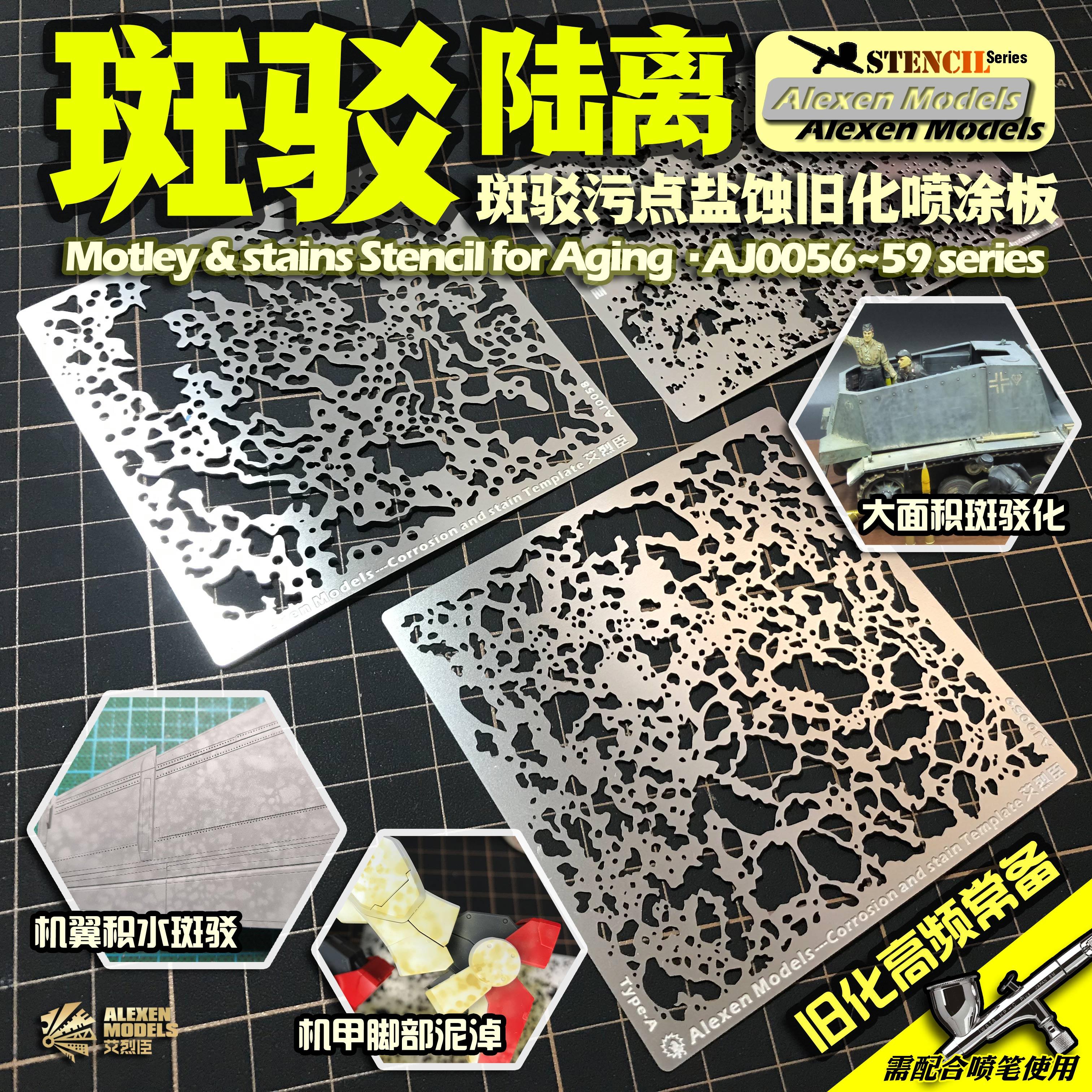 """【艾烈臣】""""斑驳陆离""""系列 模型专用旧化水渍污渍 小距离喷涂板"""