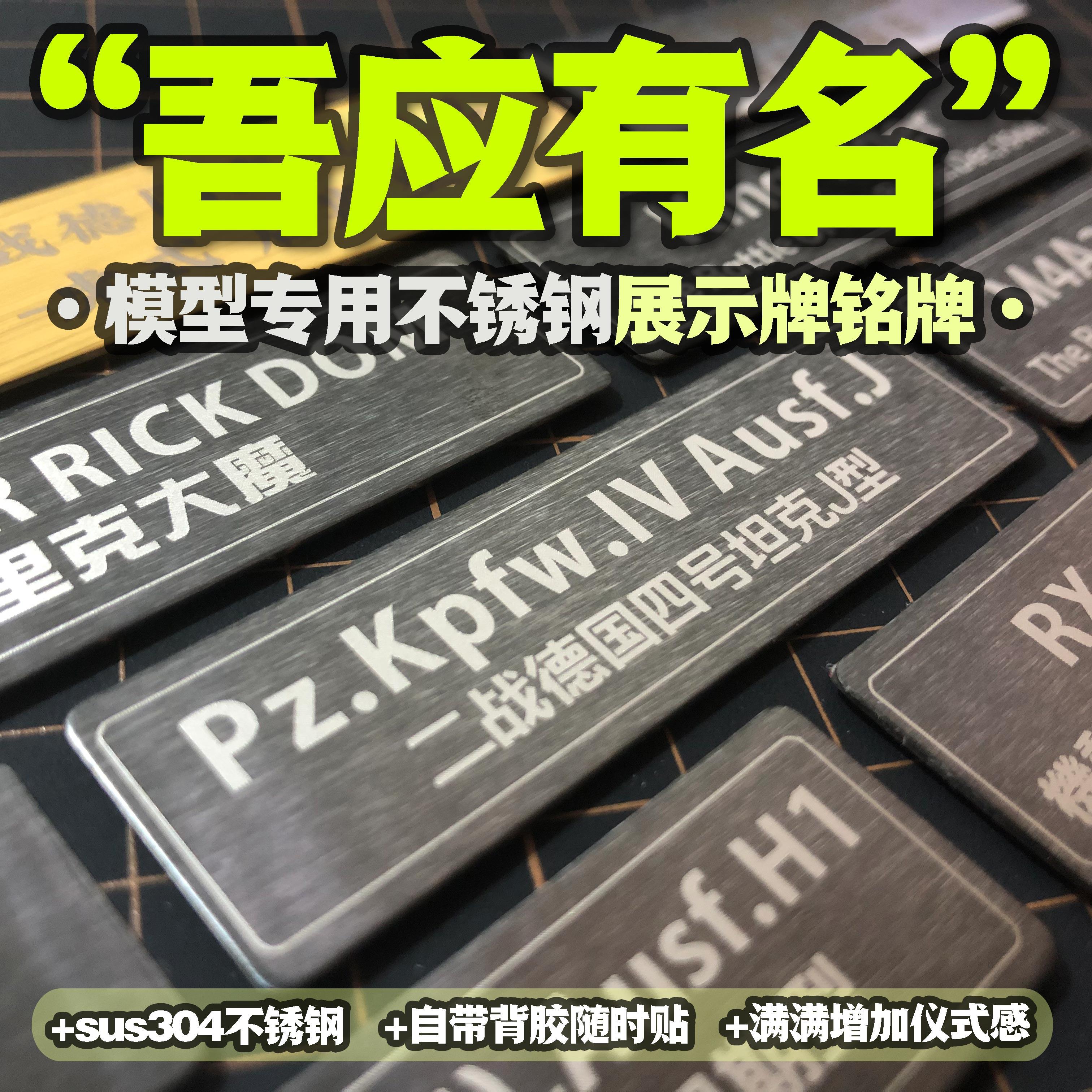 【艾烈臣】模型专用 不锈钢制 自带背胶随时贴 模型展示牌铭牌