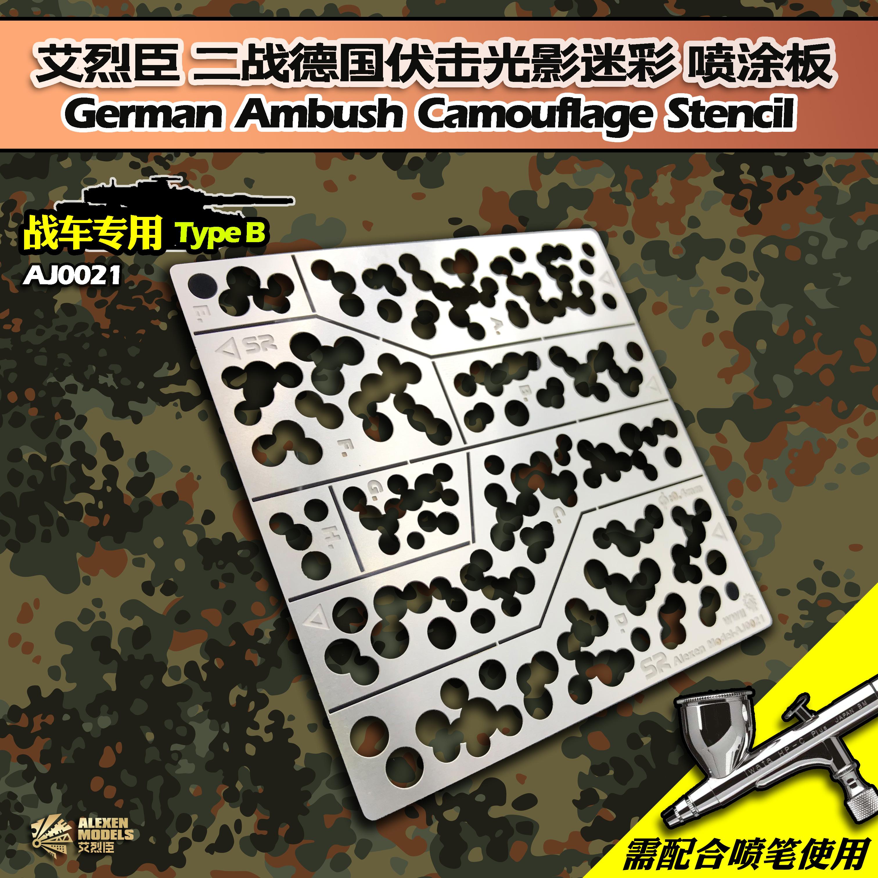 【艾烈臣】AJ0021  二战阿登黑森林波点状 迷彩 喷涂板 样式B