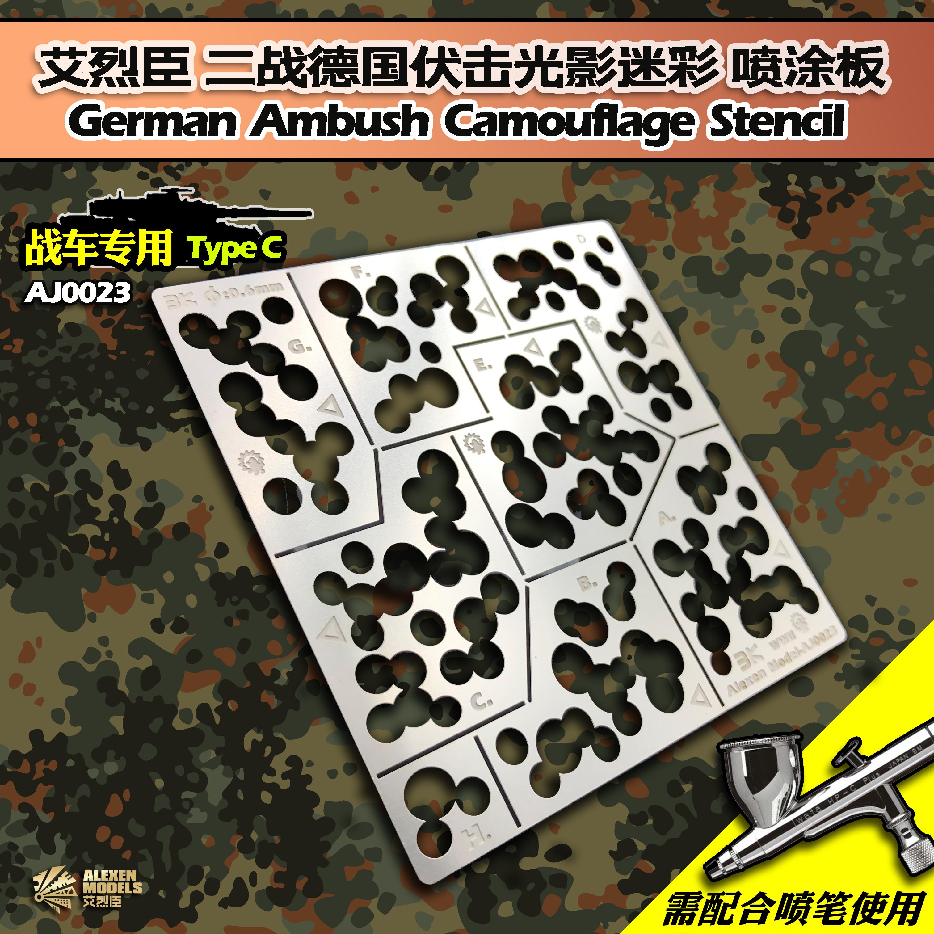 【艾烈臣】AJ0023 二战阿登黑森林波点状 迷彩 模型喷涂板 样式C