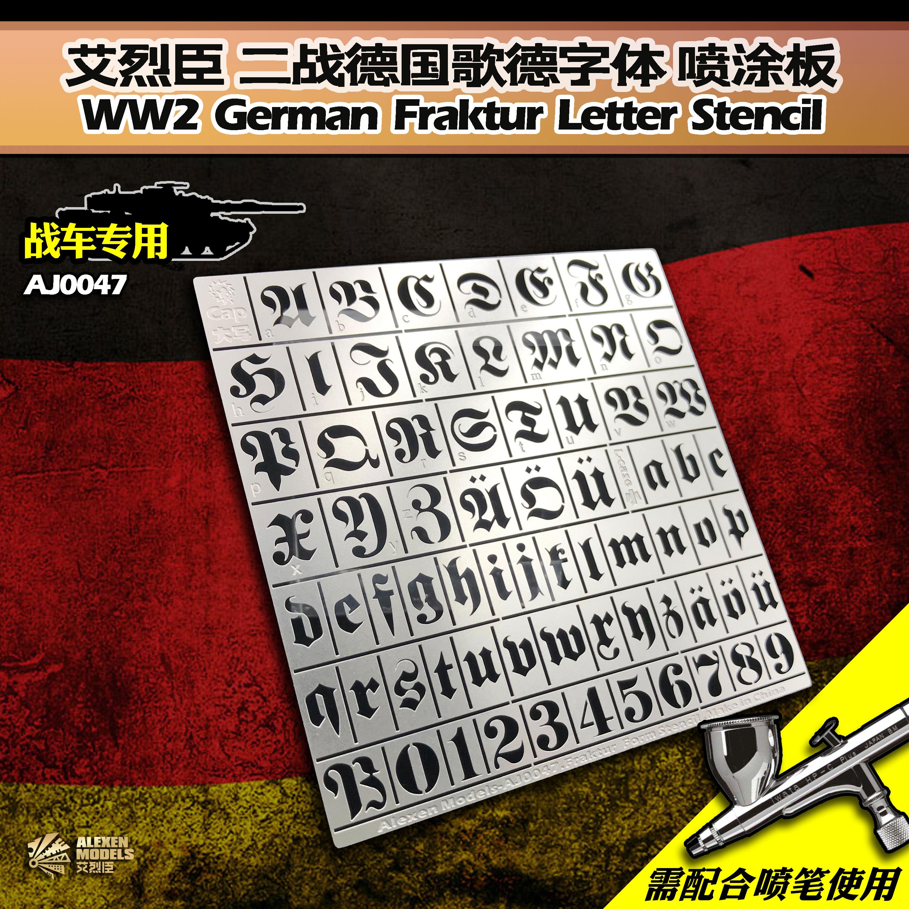 【艾烈臣】AJ0047 二战德国 歌德式字体 战车用 组合式喷涂板