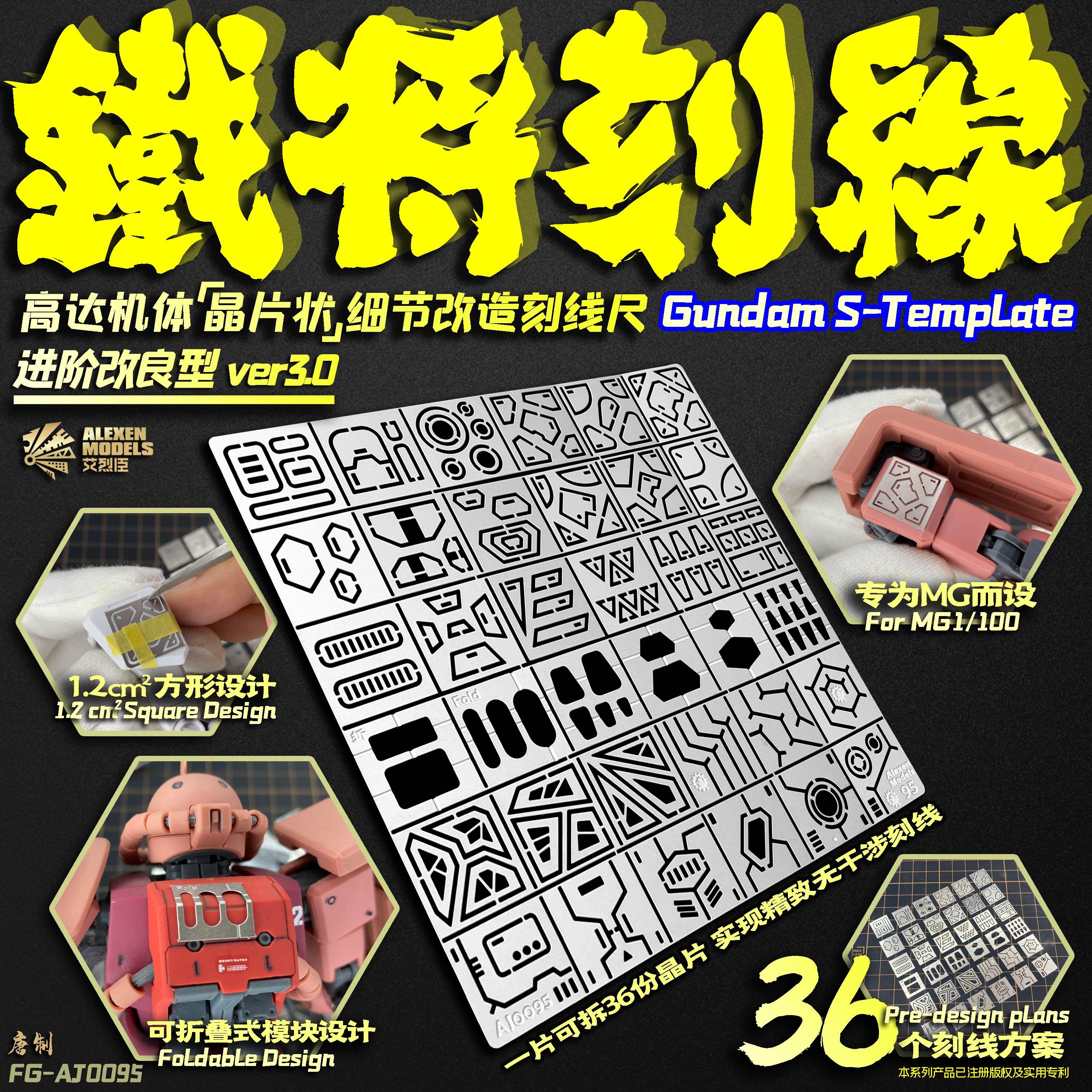 【艾烈臣】AJ0095铁将晶片状刻线细节改造辅助尺 高达模型工具