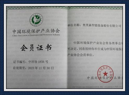 中国环境保护产业协会会员证