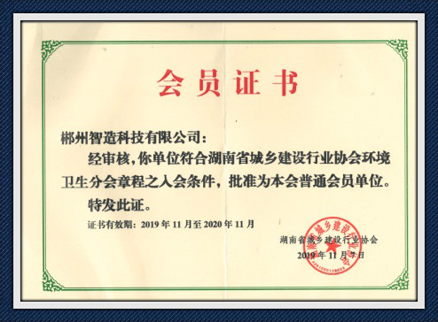 湖南城乡建设协会会员