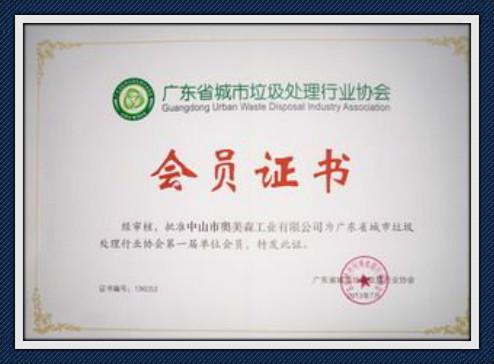 广东城市垃圾处理协会会员