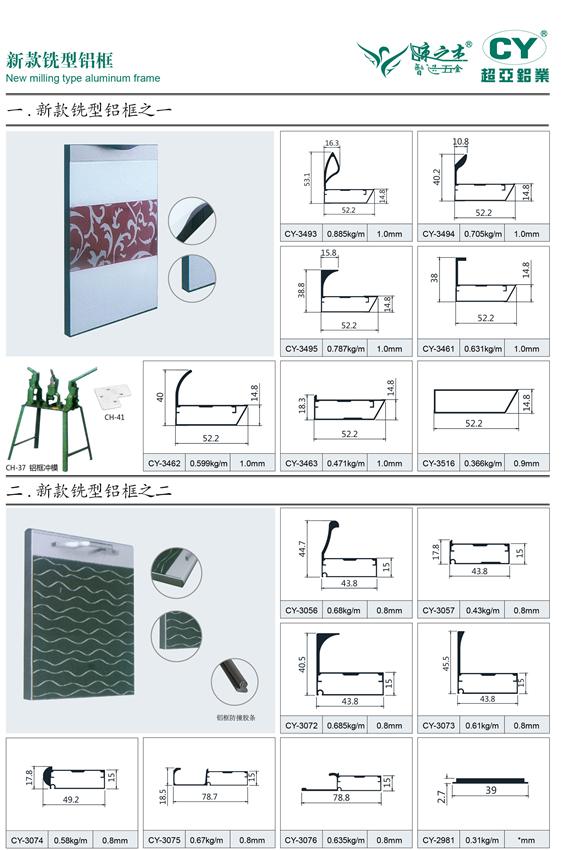 橱柜铝型材