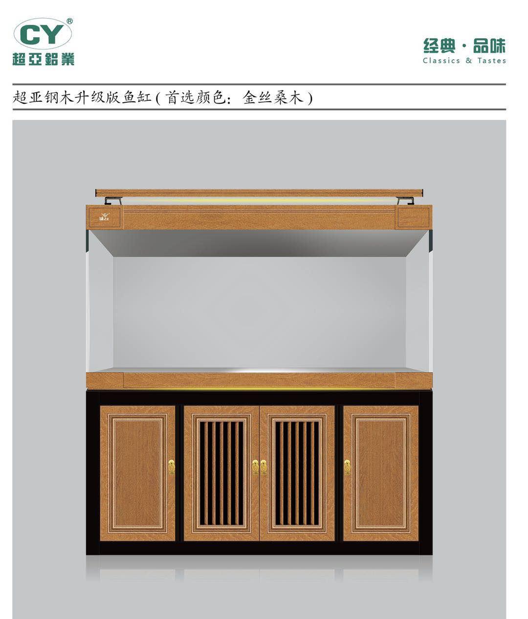 超亚钢木款升级版鱼缸