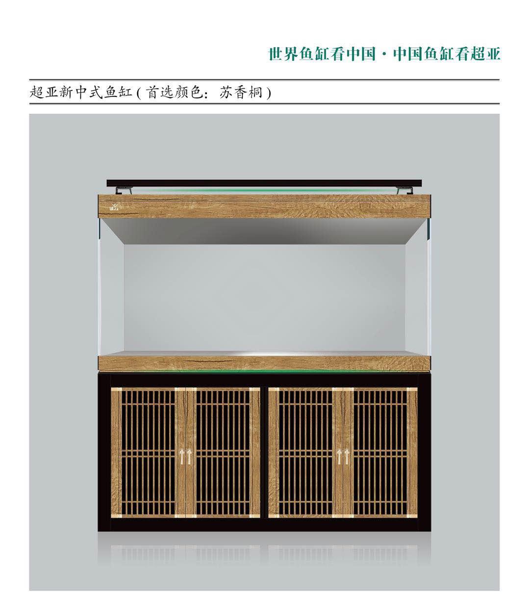 超亚新中式鱼缸