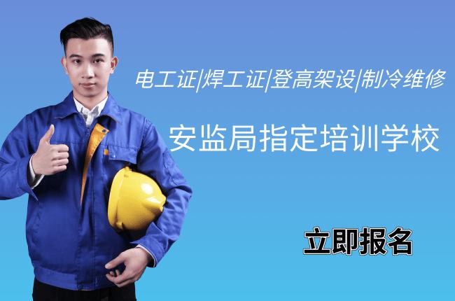 郑州电工证、焊工证报名