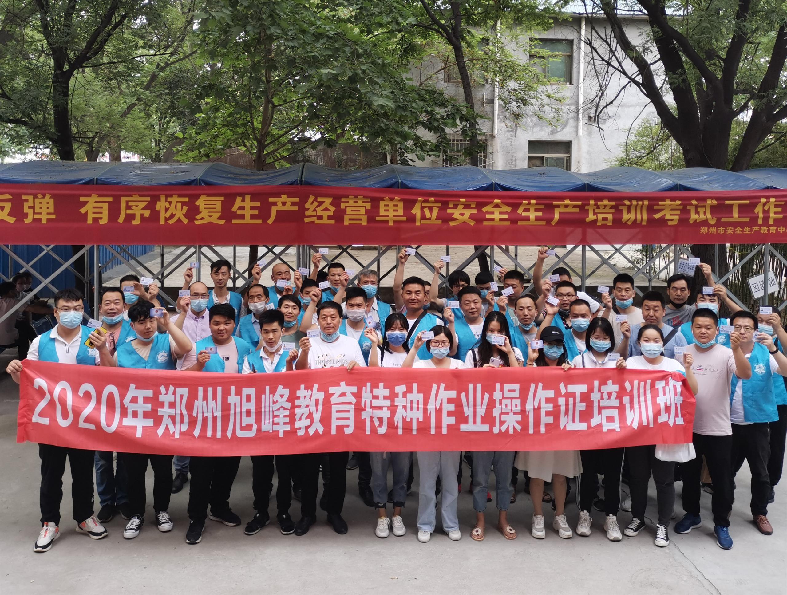 郑州焊工证学员