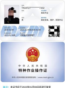 高处安装维护拆除操作证(上岗证)