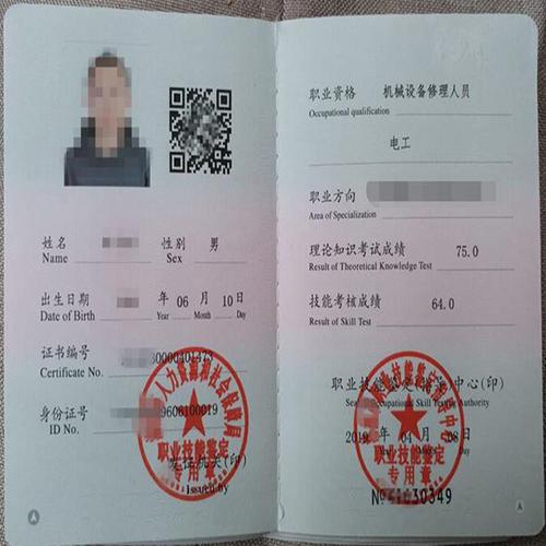电工职业资格证