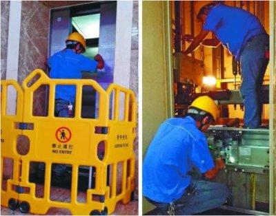 电梯安全管理员证