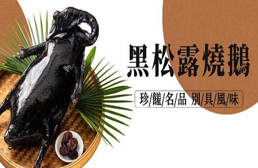 富豪海鮮酒家丨黑鬆露燒鵝,邀您領略餐桌黑鑽石獨特風味!