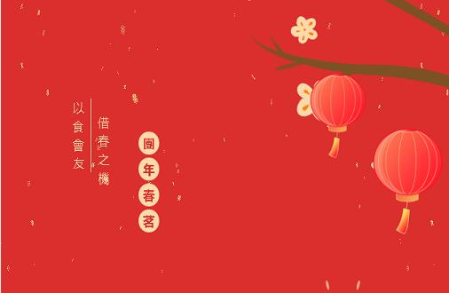 """新好彩運集團丨共赴一場""""食""""光盛宴,為牛年加油喝彩~"""