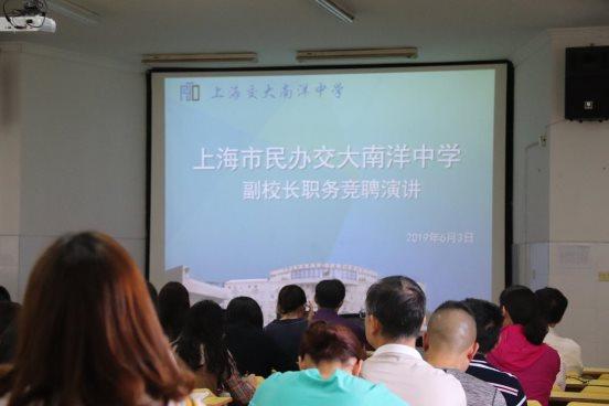 上海市民办交大南洋中学举行副校长职务竞聘会议