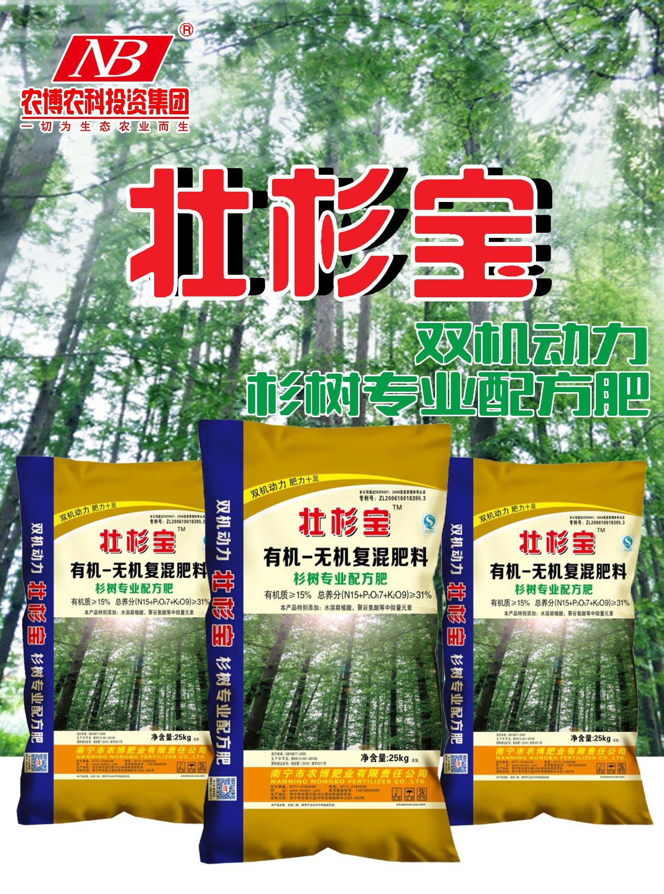 """能提高杉树生长速度!解析农博""""..."""