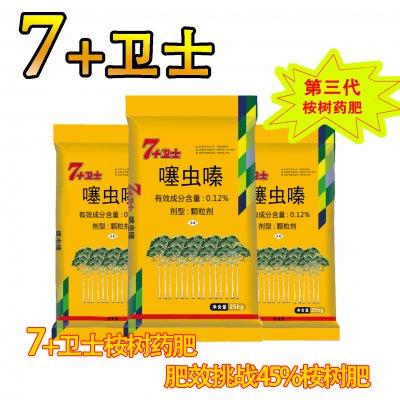 7+卫士——第三代噻虫嗪桉树药肥