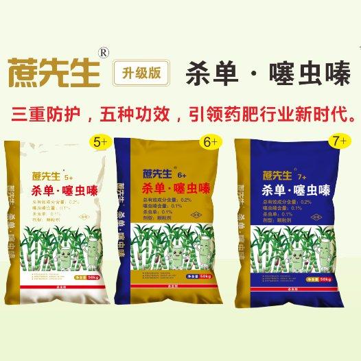 蔗先生——杀单噻虫嗪甘蔗功能药肥