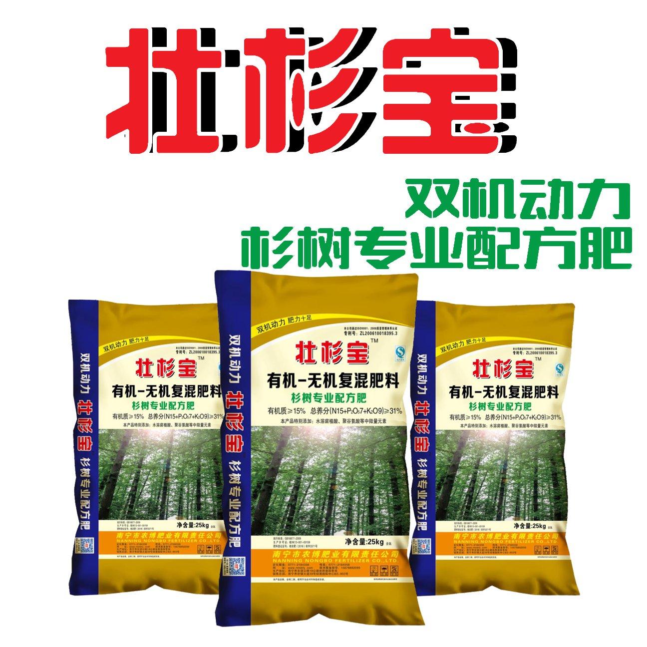 壮杉宝——有机无机复混·壮杉专用肥