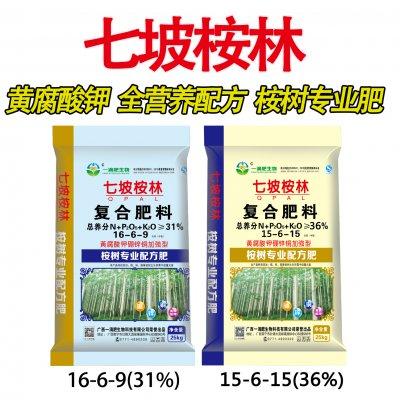 七坡桉林——黄腐酸钾全营养配方·桉树专用肥