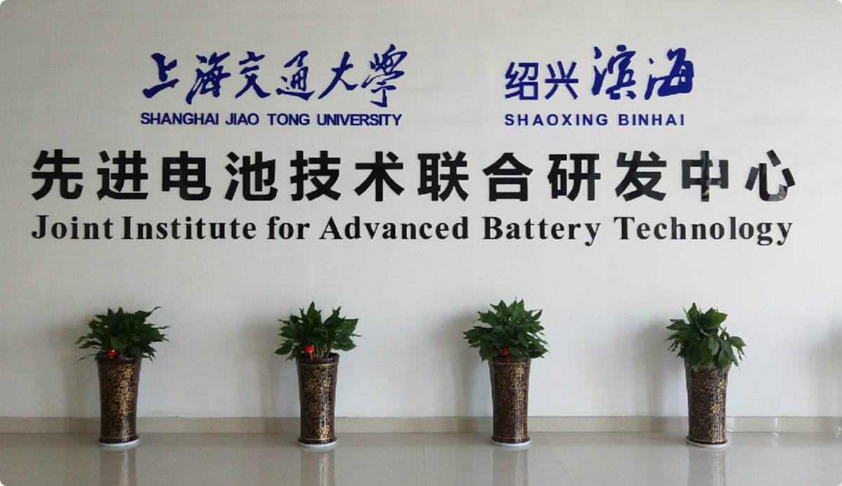 2020浙江省重點研發計劃項目啟動會在鈉創新能源舉行