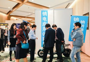 钠创产品亮相第六届全国储能工程大会