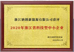 喜讯!浙江钠创新能源有限公司获评2020年第二批浙江省科技型中小企业